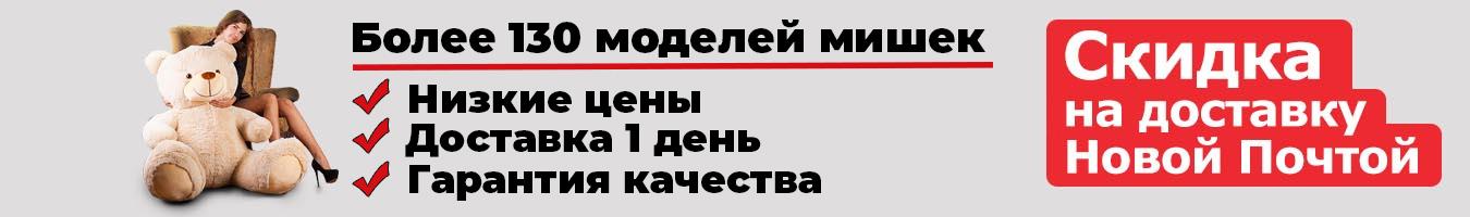 Плюшевые мишки купить Украина. Слайдер 1